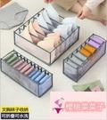 裝襪子抽屜式分隔格子女衣櫃整理格家用內衣收納盒【櫻桃菜菜子】