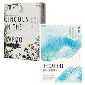 當代最偉大短篇小說家喬治‧桑德斯二書:十二月十日+林肯在中陰