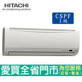 HITACHI日立5-7坪1級精品系列RAC/RAS-36SK1變頻冷專分離式冷氣_含配送到府+標準安裝【愛買】