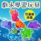 益智寶寶洗澡玩具拼插扣戲水玩具-JoyBaby