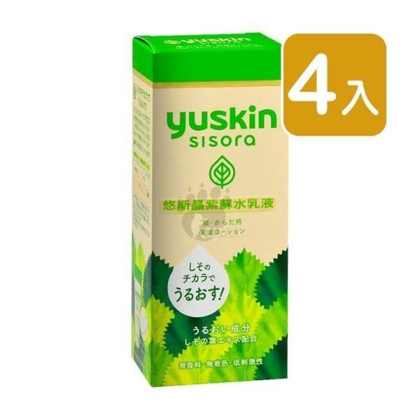【南紡購物中心】Yuskin悠斯晶 紫蘇水乳液 76ml (4入)