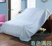 大蓋布防塵布家具防塵布料防塵床罩沙發遮灰布罩蓋布遮塵布遮蓋布    提拉米蘇