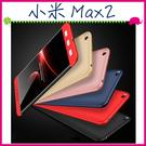 Xiaomi 小米 Max2 6.44吋 360度全包背蓋 四角全覆蓋手機殼 磨砂保護套 創意手機套 PC保護殼 硬殼