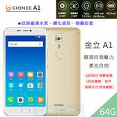 【原廠皮套+玻保貼】G-Plus GIONEE 金立 A1 4G/64G 5.5吋 柔光自拍 指紋 雙卡 智慧型手機