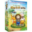 植物科學知識家 DVD ( The little farmer ) [我是小農夫] ※附手冊