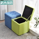 客廳茶幾凳子矮凳換鞋凳沙發凳收納小板凳方凳儲物家用凳腳凳椅子 ATF 夏季狂歡