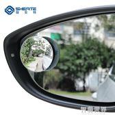 後視鏡 舜安特 無邊汽車后視鏡小圓鏡倒車反光盲點鏡360度可調廣角輔助鏡 智聯