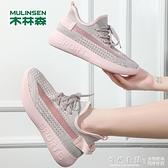 木林森鞋子女2020新款運動鞋透氣網面飛織女鞋休閒跑步鞋老爹鞋男 怦然心動