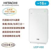 【佳麗寶】-中秋限量下殺(HITACHI日立) 加濕型日本原裝空氣清淨機【UDP-K80】