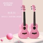 dodomi單板尤克里里少女初學者兒童入門23寸小吉他粉紅色烏克麗麗