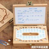 寶寶紀念品木制乳牙胎毛保存盒創意禮品嬰兒禮物十二生肖抓周用品 美好生活