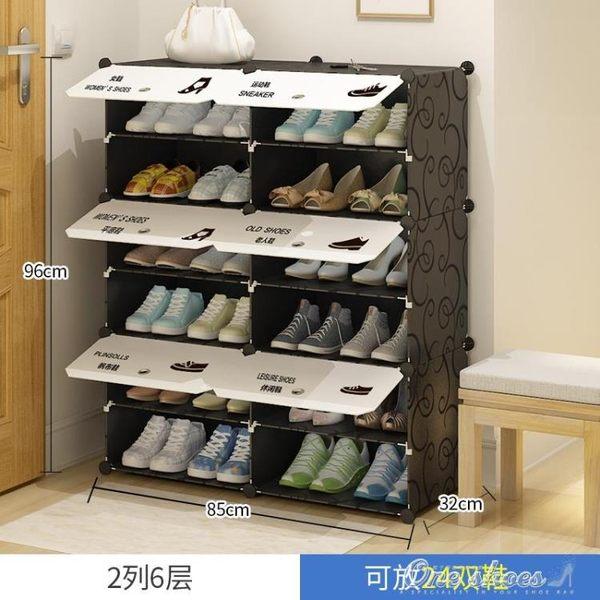 簡易鞋櫃多層組裝防塵收納櫃家用經濟型省空間鞋架簡約現代門廳櫃 one shoes YXS