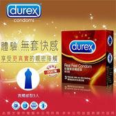 情趣用品-熱銷商品 衛生套 避孕套 Durex杜蕾斯 真觸感裝 保險套 3片裝 +潤滑液1包