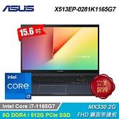 【ASUS 華碩】VivoBook 15 X513EP-0281K1165G7 15吋筆電 酷玩黑