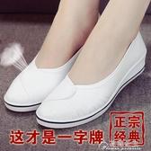 一字牌護士鞋女白色坡跟軟底牛筋底美容鞋平底夏季防臭透氣小白鞋 花間公主