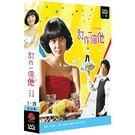 訂作一個他 DVD ( 金智勳/李素妍/...