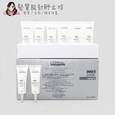 立坽『燙前處理』台灣萊雅公司貨 LOREAL 染燙專業 CBA體鎖護系統 鎖護C 12ml(單支) IH12