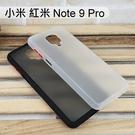 【Dapad】耐衝擊防摔殼 小米 紅米 Note 9 Pro (6.67吋)