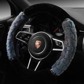 【年終大促】冬季汽車方向盤套大眾寶馬3系5系X3奧迪A4Q5短毛絨車把套保暖防滑