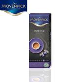 莫凡彼Mövenpick義式濃縮/膠囊咖啡(與市售雀巢NESPRESSO機器相容)
