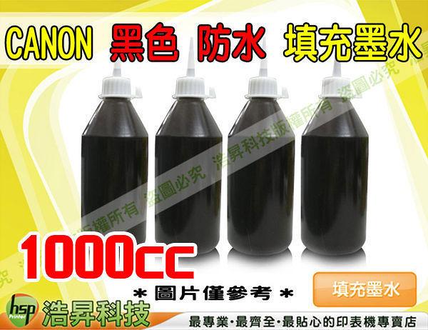 CANON 1000CC 黑色 連續供墨 奈米防水 填充墨水 MX897/MX727/MX927/MG5470/IP7270/MG6370/MG7170