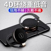 掛耳式耳機運動跑步頭戴耳掛式有線控耳麥帶麥游戲K歌oppo蘋果6vivo手機電   電購3C