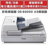 EPSON 超高速A3文件掃描器 DS-60000