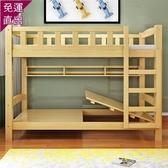 實木兒童床鬆木上下鋪高低床子母床雙層床上下床成人床宿舍床H【免運】