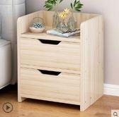 床頭櫃 簡易床頭櫃臥室收納櫃簡約現代抽屜式床邊櫃經濟型儲物櫃子 igo 綠光森林
