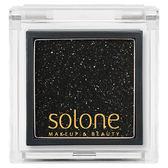 Solone單色眼影45閃亮夜光 0.85g
