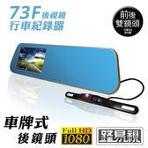 【路易視】73F雙鏡頭後視鏡1080FHD行車記錄器(無附記憶卡)SX-073F