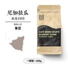 尼加拉瓜極高山豆19目象豆咖啡豆-大眾單品咖啡豆(一磅)|咖啡綠.大眾