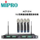 MIPRO ACT-314 1U四頻道自動選訊接收機 搭配4 支無線手握式麥克風ACT-32H