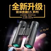 望遠鏡高清高倍夜視專業雙筒軍事用戶外演唱會望眼鏡一萬米望遠鏡YYJ 【快速出貨】