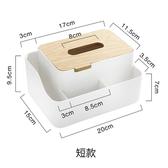 收納盒 北歐ins創意簡約紙巾盒客廳茶几抽紙盒桌面遙控器收納盒多功能