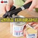 不銹鋼德國商用開罐器手動開瓶刀起鐵皮罐頭工具開蓋起子廚房神器