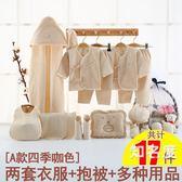 禮盒套裝 新生兒禮盒滿月禮物送禮出生嬰兒衣服春夏套裝初生女寶寶用品大全T 4色