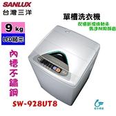 【三洋家電】9kg媽媽樂洗衣機(LED內槽不繡鋼)《SW-928UT8》省水+節能