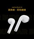 3/25開始出貨【福笙】realme Buds Air 真無線藍牙耳機