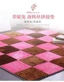 拼接地毯  泡沫地墊地毯臥室滿鋪網紅可愛家用客廳方塊加絨拼接絨面地毯 YXS交換禮物