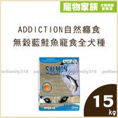 寵物家族-[9折優惠]紐西蘭Addiction自然癮食 無穀藍鮭魚 全齡犬飼料15kg