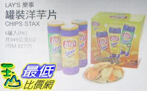 [COSCO代購]   LAY'S 樂事洋芋片6入_C82775