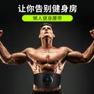 新一代黑科技懶人健身腰帶男女通用練腹肌貼訓練器家用不出門運動健身速成神器機充電款110cm