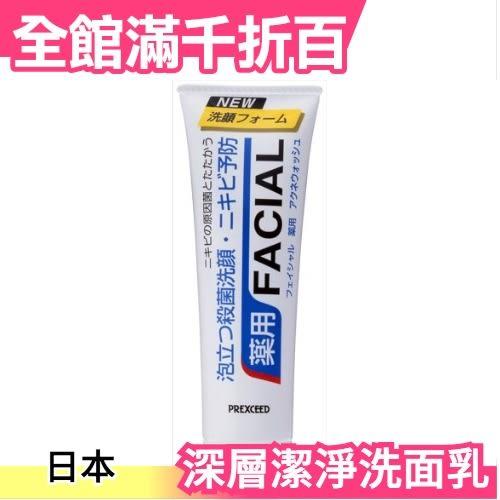 日本 YANAGIYA 柳屋 FACIAL 深層潔淨洗面乳 140g 泡泡洗面乳 熱銷第一【小福部屋】