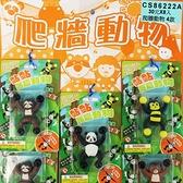 黏黏爬牆動物 粘黏爬壁動物 /一個入(促30) 黏璧動物 粘璧動物 童玩-CS86222A