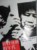 【書寶二手書T1/社會_OFY】社會運動的年代-晚近二十年來的台灣行動主義_王金壽、江以文