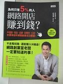 【書寶二手書T1/財經企管_CBG】為何只有5%的人網路開店賺到錢_許景泰