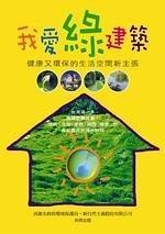 二手書博民逛書店 《我愛綠建築-健康又環保的生活空間新主張》 R2Y ISBN:9576965780│林憲德