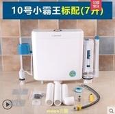 廁所水箱節能沖水箱家用衛生間蹲便器掛墻式沖廁所蹲廁抽水馬桶 快速出貨