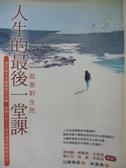【書寶二手書T1/勵志_GNJ】人生的最後一堂課:一起面對死亡_山崎章郎 , 林真美